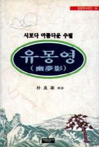 유몽영(동양학총서 36)
