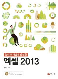 엑셀 2013(원리와 개념에 충실한)(CD1장포함)
