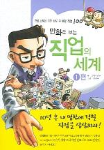 만화로 보는 직업의 세계 1편
