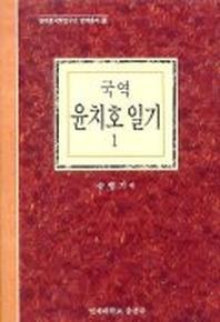 윤치호 일기 1(국역)