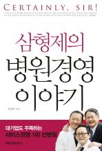 삼형제의 병원경영 이야기