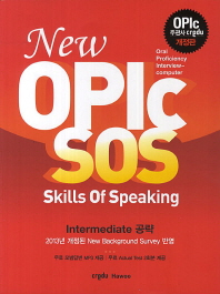 New OPIc SOS: Intermediate 공략(개정판)