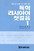 독학 러시아어 첫걸음 1