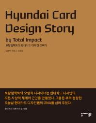 토탈임팩트의 현대카드 디자인 이야기