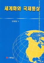 세계화와 국제통상(김종칠 저)
