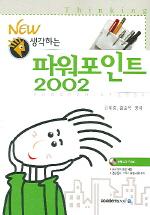 파워포인트 2002(생각하는)(CD1장포함)