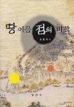 땅 이름 점의 미학(양장본 HardCover)