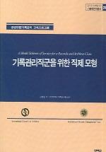 기록관리직군을 위한 직제 모형(공공부문기록관리 교육프로그램)(한국국가기록연구원 기록학번역총서 25)