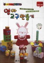 영아 교구 만들기(CD1장포함)