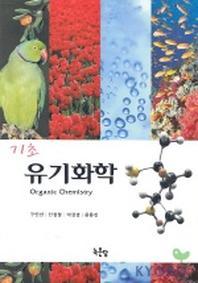 유기화학(기초)