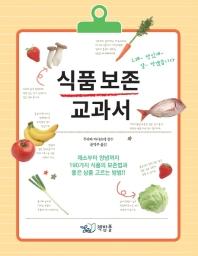 식품 보존 교과서