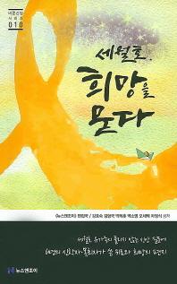 세월호 희망을 묻다(바른신앙 시리즈 10)