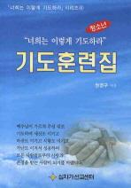 기도훈련집(청소년)(너희는 이렇게 기도하라 시리즈 4)