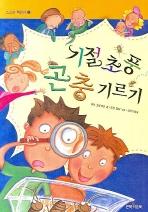 기절초풍 곤충 기르기(스스로 책읽기 5)