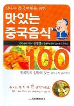 맛있는 중국음식 100
