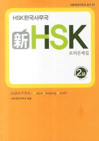 신 HSK 모의문제집 2급(CD1장포함)(HSK한국사무국 총서 4)