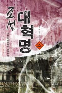 조선 대혁명. 22  흑의를 입은 사신들