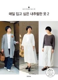 매일 입고 싶은 내추럴한 옷. 2(쉽게 만들어 입는 옷 7)