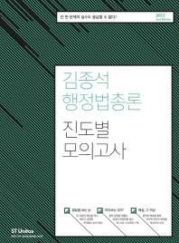 김종석 행정법총론 진도별 모의고사(2017)(공단기)