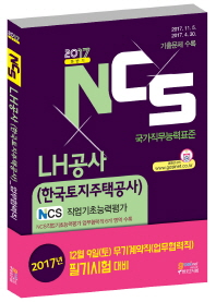 NCS LH공사(한국토지주택공사) 업무협력직 NCS직업기초능력평가(2017 하반기)