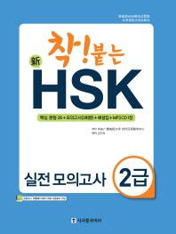 신 HSK 실전 모의고사 2급(착! 붙는)