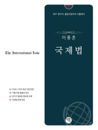 국제법(2021)(3판)