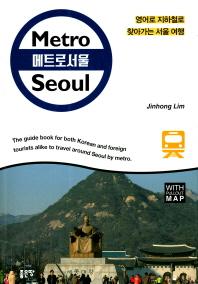 메트로 서울(Metro Seoul)