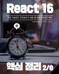 React 16 핵심 정리 2/e