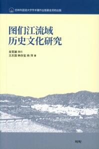 도문강유역 역사문화연구(양장본 HardCover)