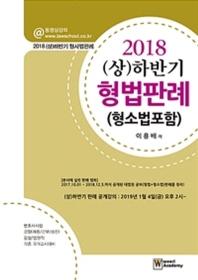 형법판례(형소법포함)(2018(상)하반기) #