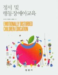 정서 및 행동장애아교육