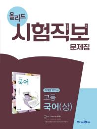 고등 국어(상)시험직보 문제집(2020)(올리드)