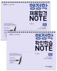 행정학 채움합격+확인학습 Note 세트(스프링)(전2권)