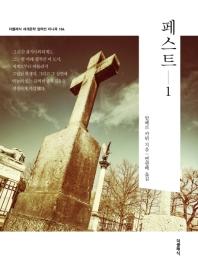 페스트. 1(더클래식 세계문학 컬렉션 한글판 미니북 104)