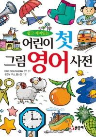 어린이 첫 그림 영어 사전(쉽고 재미있는)(어린이 첫 사전 4)(양장본 HardCover)