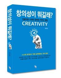 창의성이 뭐길래?