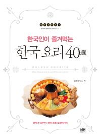 한국 요리 40선(한국인이 즐겨먹는)(요리시리즈 1)