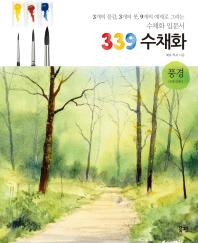 339 수채화: 풍경