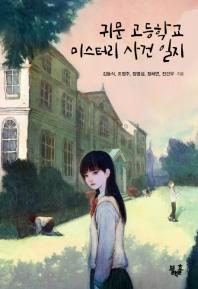 귀문 고등학교 미스터리 사건 일지 / 김동식,조영주,정명섭,정해연,전건우