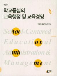 학교중심의 교육행정 및 교육경영(2판)