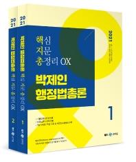 박제인 행정법총론 핵심지문 총정리 OX 세트(2021) 1쇄