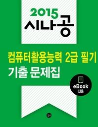 2015시나공 컴퓨터활용능력 2급 필기 기출문제집(eBook 전용)