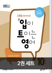 입트영 + 귀트영 (2016년 10월호)