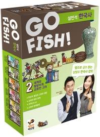 Go Fish 고피쉬 설민석 한국사. 2