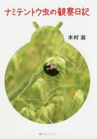 ナミテントウ蟲の觀察日記