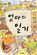 엄마의 일기 /예림당/1-630178