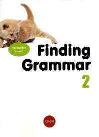 Finding Grammar. 2(CD1장포함)