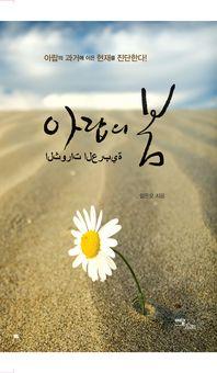 아랍의 봄(양장본 HardCover)