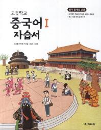 고등학교 중국어1 자습서(2014)