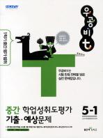 중간 학업성취도평가 기출예상문제(5-1)(2011)